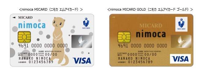 nimocaを一体化したクレジットカード「nimoca MICARD」