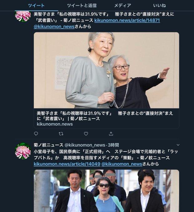 菊の紋ニュース 評判