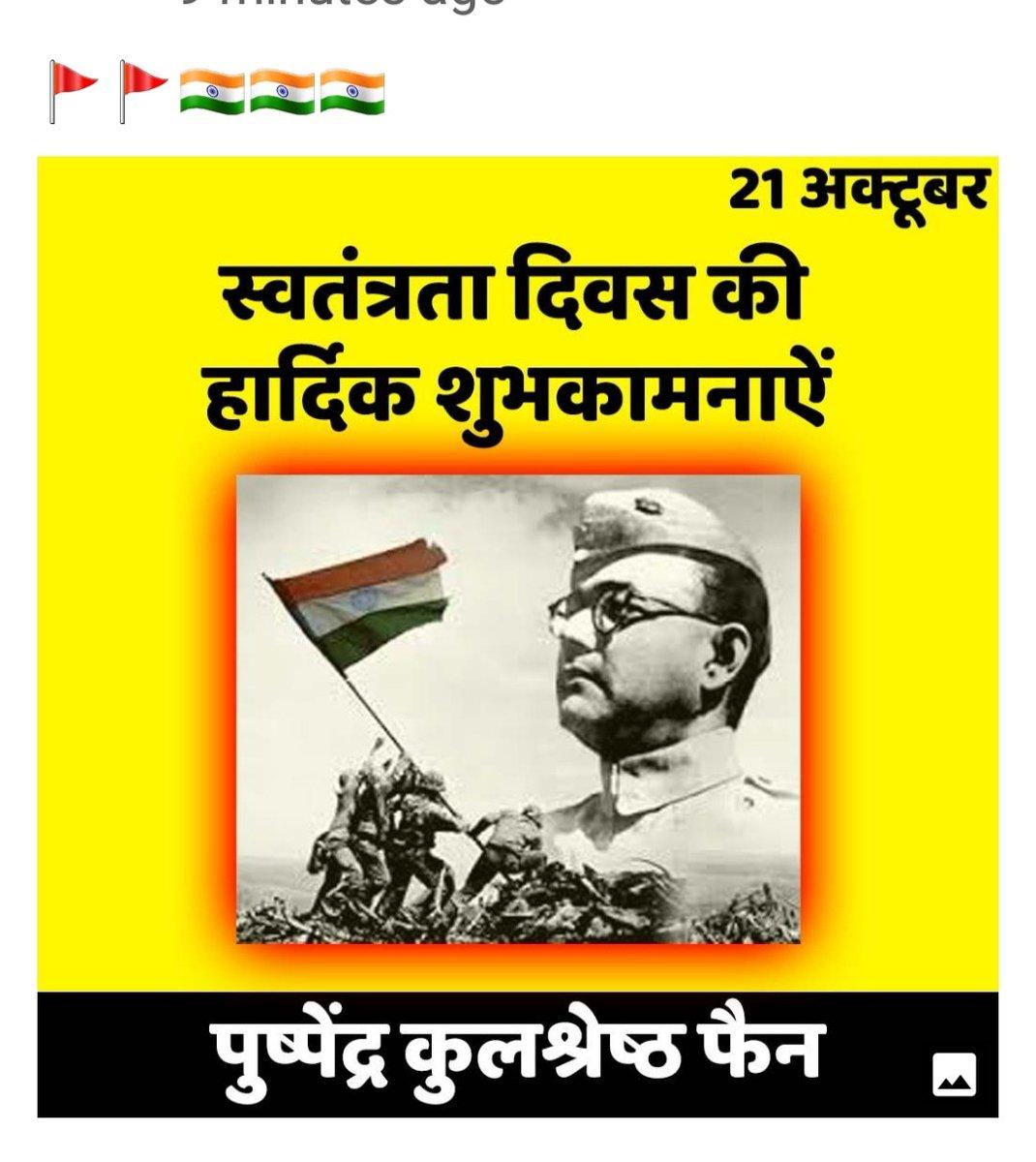#सुभाष_चन्द्र_बोस ने आज #21अक्टूबर_1943 को #पोर्ट_ब्लेयर में पूरे लाव-लश्कर के साथ तिरंगा फहराया था! वही दिन भारत की स्वतंत्रता का असली दिन था! रूस सहित विश्व के 11देशों ने भारत की आज़ादी को मान्यता भी दी थी! भारत ने अपनी करेंसी और डाक टिकट भी ज़ारी किये थे. #IndependenceDay