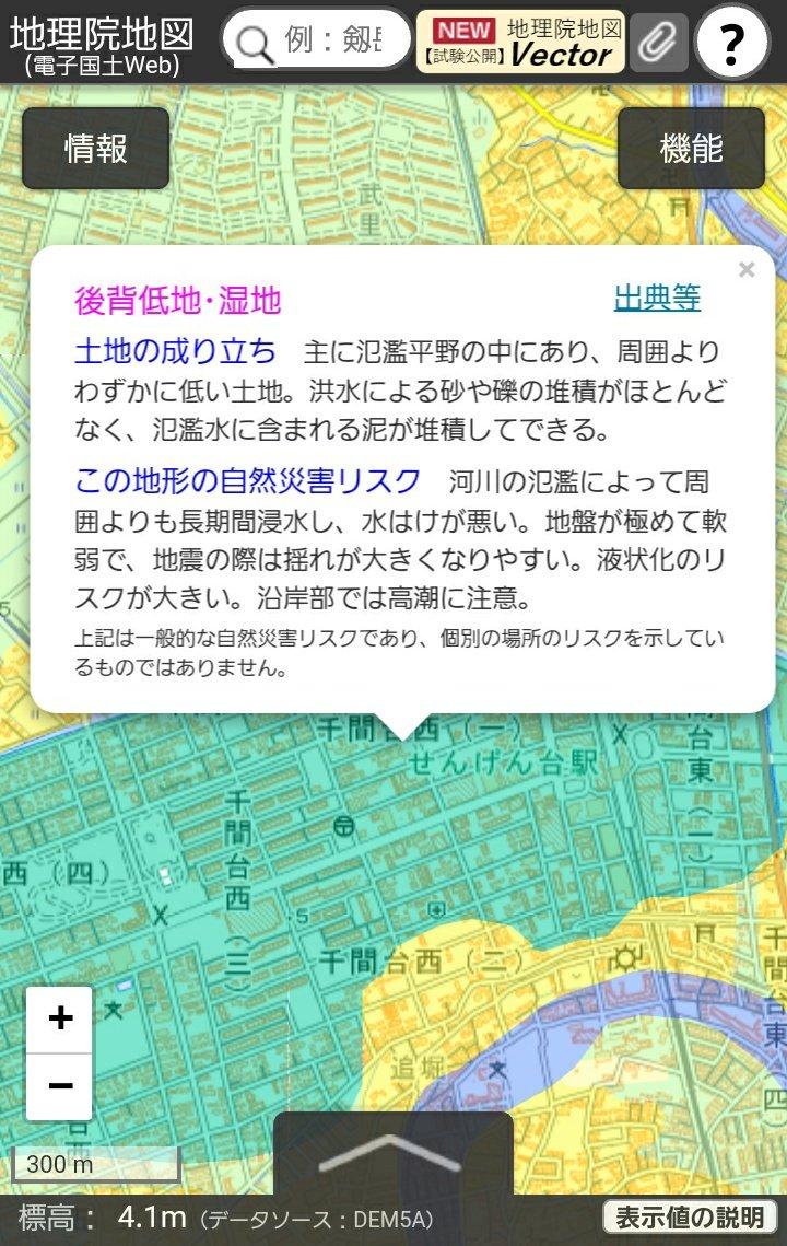 地理院地図のサイト。何で有名じゃないの?ってレベルで「土地の災害リスク」がわかる