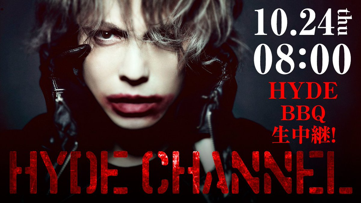 【10月24日(木)08:00〜生放送】#HYDECHANNEL vol.5 #HYDE US TOUR 2019 〜オフ日のBBQ PARTYから生中継〜 @HydeOfficial_