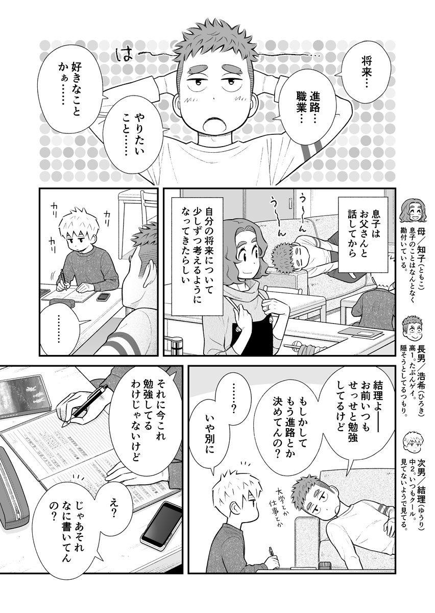 ゲイ 漫画 ガンガン