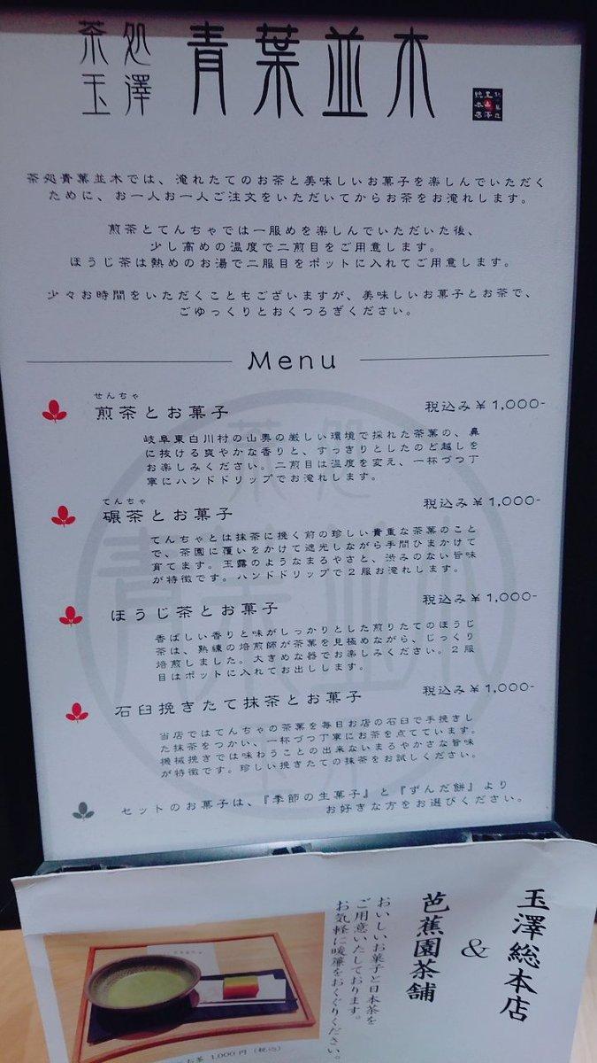 外国人旅行者「日本で緑茶が飲みたいのにカフェにない」- Togetter  @togetter_jpより 宮城においでよ