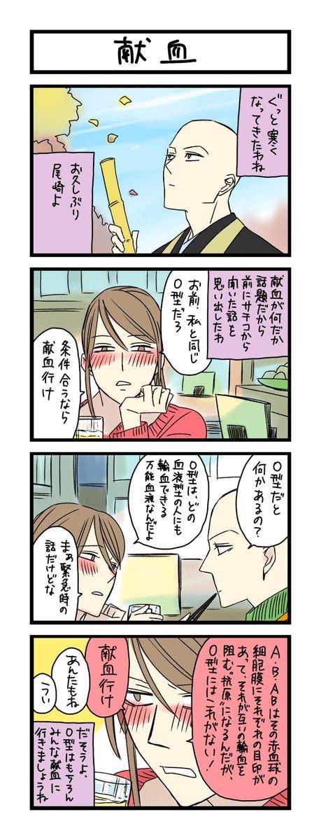 【夜の4コマ部屋】献血 / サチコと神ねこ様 第1192回 / wako先生 – Pouch[ポーチ]