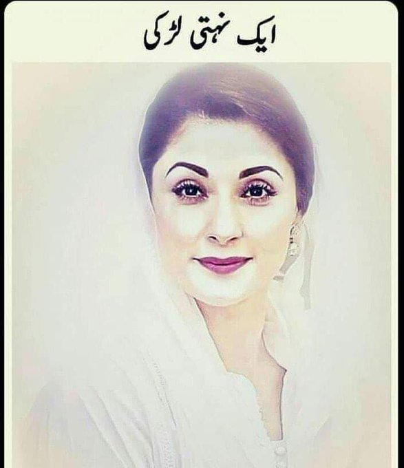 Happy Birthday Maryam Nawaz Sharif Stay Strong