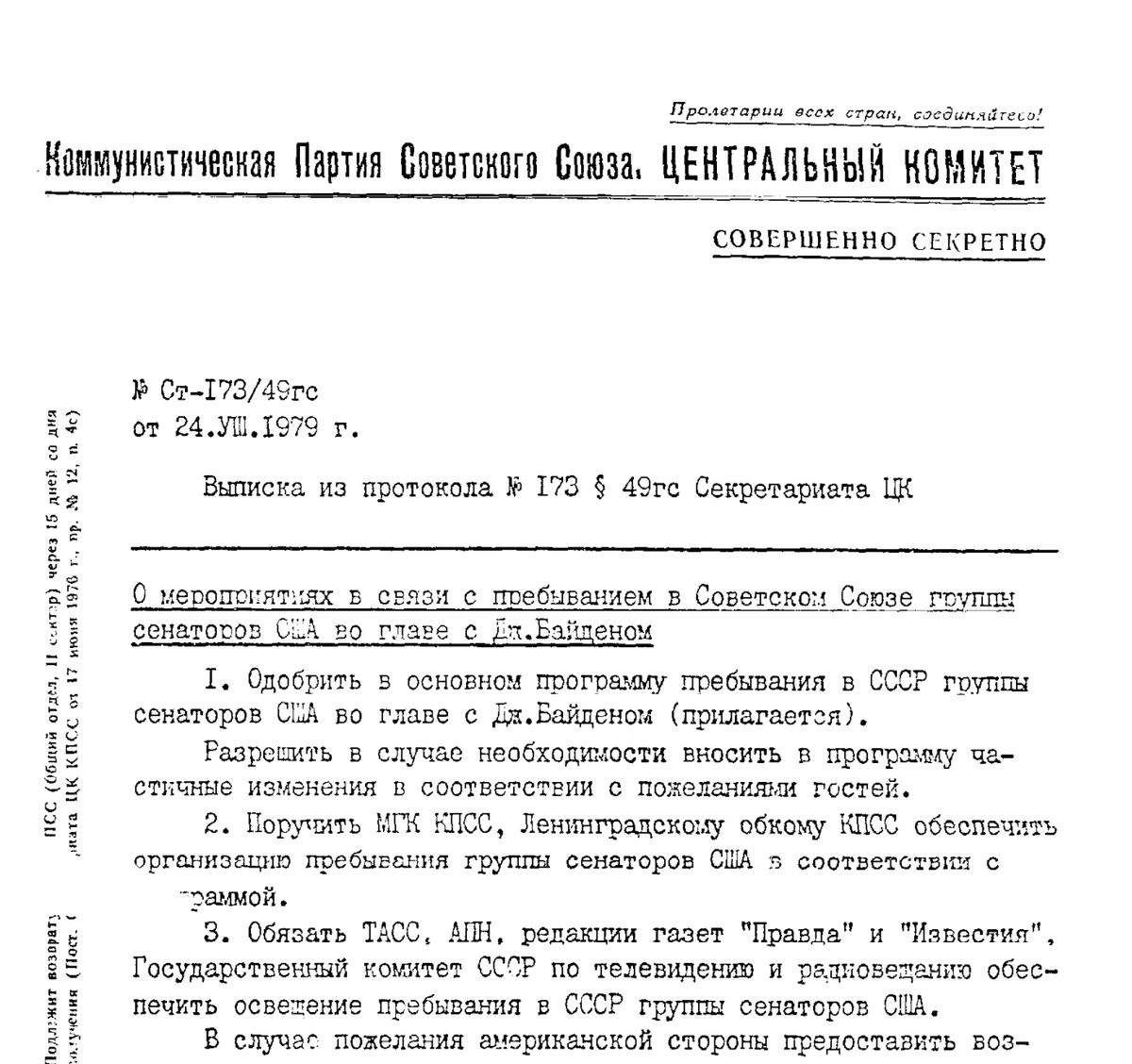 Манафорт просував ідею, що Україна, а не Росія втручалася у вибори в США - Цензор.НЕТ 8481