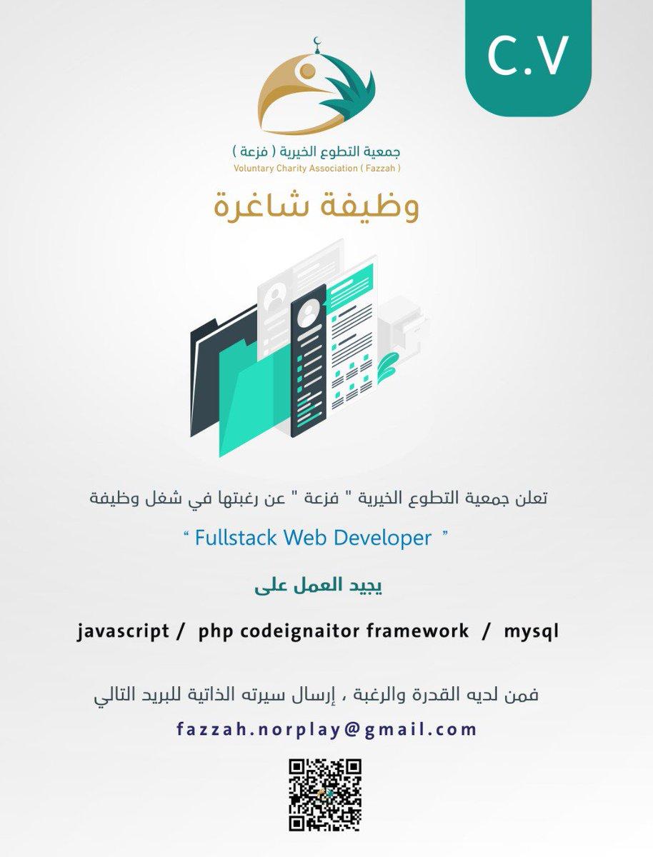 تعلن #جمعبة_التطوع_الخيرية بالمدينة المنورة عن وظيفة تقنية شاغرة