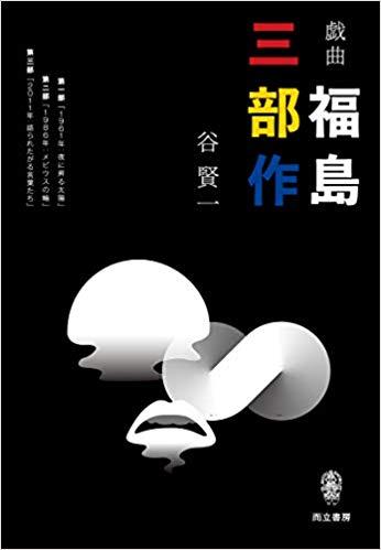 Amazonで書影が表示されるようになった。戯曲集、『福島三部作』。3本入って2200円(ハードカバー)というのは、本当に安くして頂きました。ありがてえです。予約注文できるようですから、是非今のうちにどうぞ。