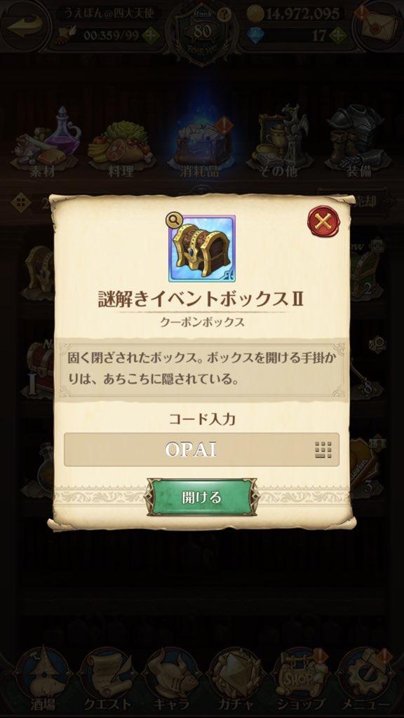謎 解き イベント ボックス ii 東京の脱出・謎解きゲームランキングTOP10