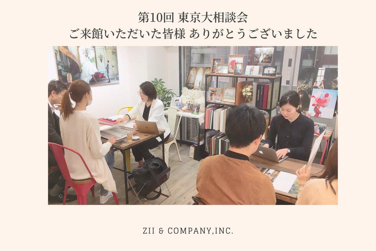 【お知らせ】第10回東京大相談会 終了いたしました♡ご来館ありがとうございました^^ https://www.zii-korea.jp  #韓国ウェディングフォト #ありがとうございますpic.twitter.com/rvr1kmU9z4