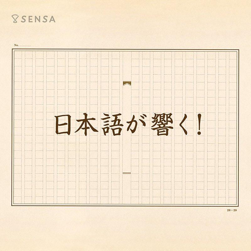🆕PLAYLIST🎧 『日本語が響く!』 文学的だったり、日本語特有の言葉遊びが効いていたり。歌詞が特徴的な楽曲を選曲しました📚芸術の秋に音楽と言葉にどっぷり浸かってみては🌾? @SpotifyJP #Spotify #SENSA #センサ #hiplandmusic #playlist 🔗 sensa.jp/playlist/20191…