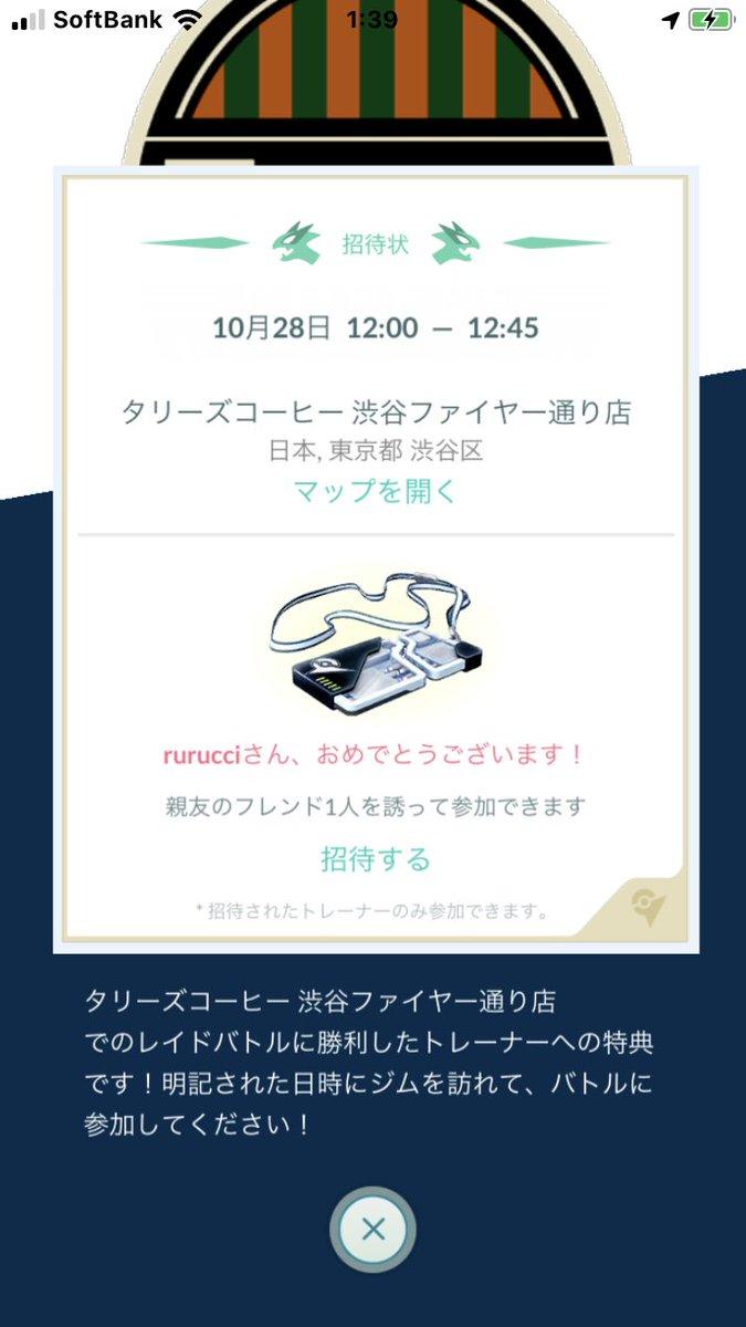 test ツイッターメディア - ご希望の方いましたら、招待します。  10/28 EXレイド 渋谷 12:00-  接触不要 僕は99%行きます  合わせて、近場を招待していただける方いましたら、お願いします!  #ポケモンGO #PokemonGO  #EXレイド https://t.co/fNRzFQrR6W