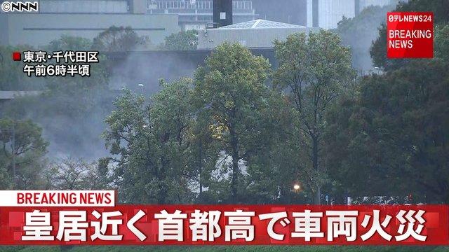 【首都高】皇居周辺でトレーラーから出火、消火活動続くこの火事でケガ人はこれまで確認されていないという。現場の千代田トンネルは皇居のすぐ近くのため、周囲は騒然となっている。