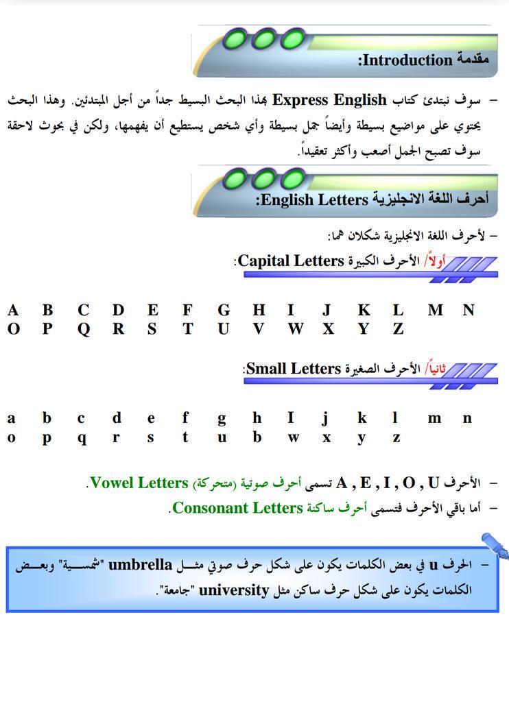 تحميل كتاب express english بصيغة pdf