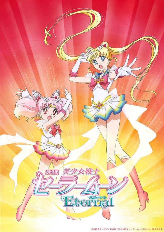 劇場版「美少女戦士セーラームーンEternal」前編は2020年9月に公開決定