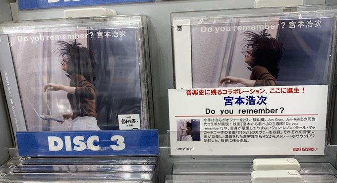 宮本 浩次 do you remember