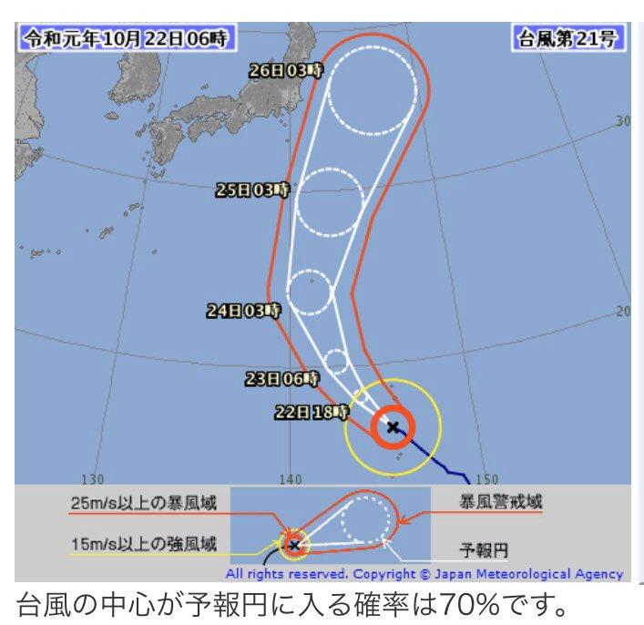 今日(10月22日)の12時〜は、「けやきヒルズ」でお天気解説します。台風21号についてや注意ポイントをお伝えしますよ!12時〜OnAirです。視聴は→