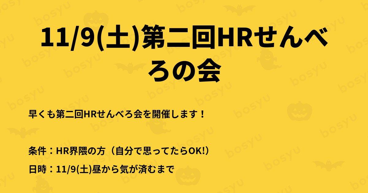 11/9(土)第二回HRせんべろ会開催するよ!今回は早坂番長@misato_hayasaka の誕生日もお祝いします!番長に会ったことない人も飲むついでにお祝いしちゃったら良いと思います!#HRせんべろ会