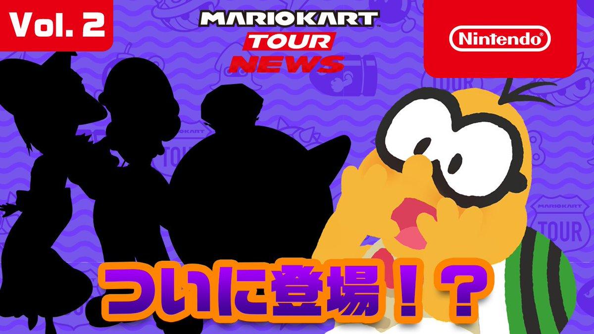 『マリオカート ツアー ニュース』略して『マリカツニュース』が再び! 案内役のジュゲムが「ハロウィンツアー」の最新情報を紹介!#マリオカートツアー