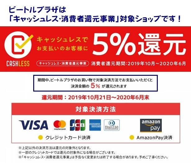【5%還元】キャッシュレス消費者還元BeetlePlaza(ビートルプラザ)は還元事業加盟店となりました。Web shop『BeetlePlaza』でのお買い物が対象。クレジットカード決済・Amazonpay決済で『5%還元』に!お得にお買い物をしましょう!(^^)/詳細はコチラ↓
