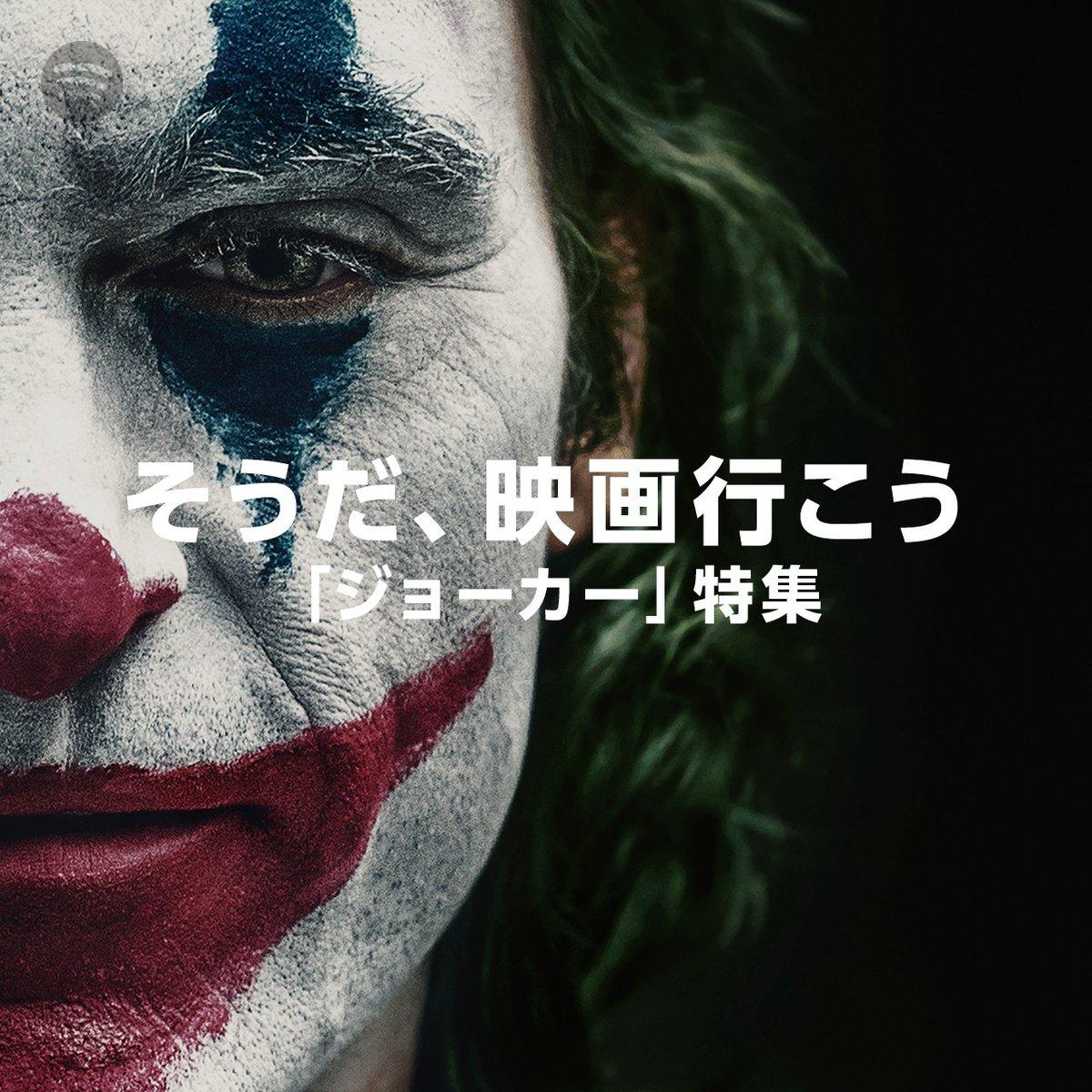 そうだ、映画行こう プレイリストでは『#ジョーカー』特集が公開中🎬🃏 悲劇か喜劇か、全く新しい狂気の衝撃作『ジョーカー』の音楽世界へ…▶️ spoti.fi/moviesongs @warnerjp @dc_jp