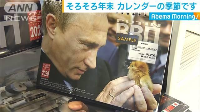"""【存在感】人気の""""プーチンカレンダー""""今年もLOFTに登場16年から販売しており、好評につき今年も登場。去年は田中圭や羽生結弦をしのぎ、売上トップの座を一時争っていたという。"""