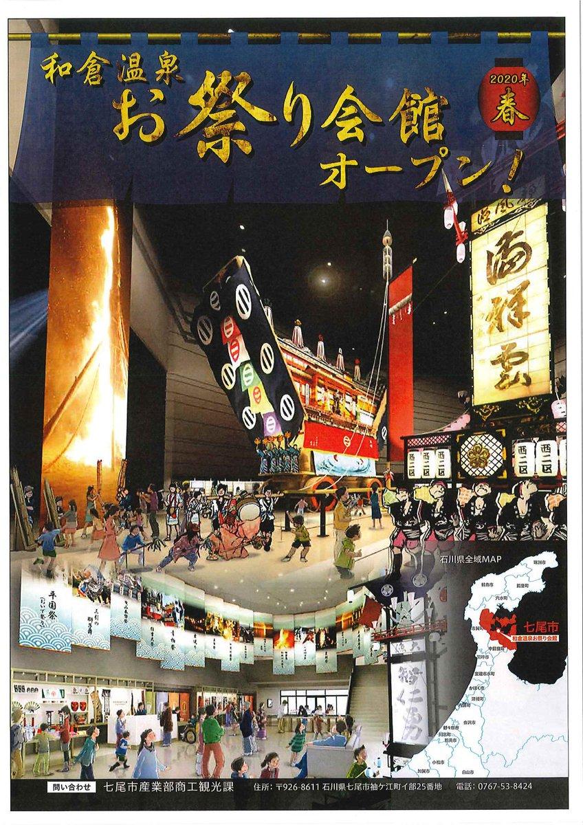 和倉 温泉 お祭り 会館