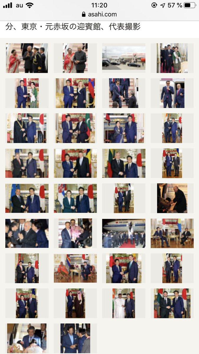 安倍首相の会談写真見てると各国の正装が分かってとても楽しい