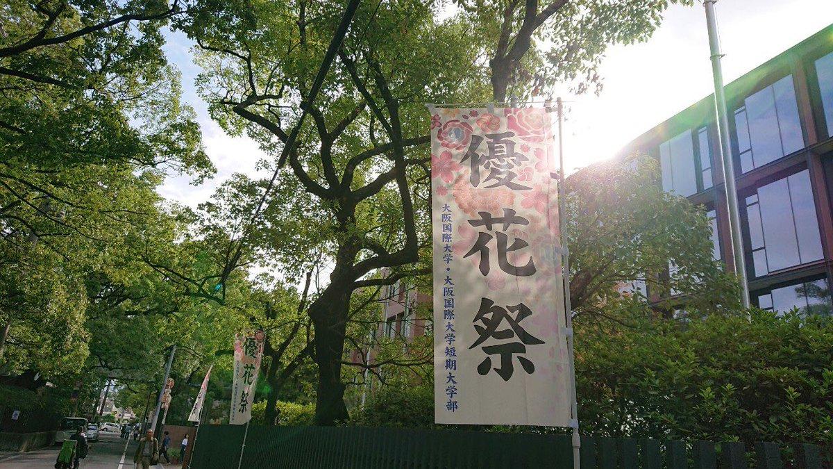 国際 ユニパ 大阪 大学