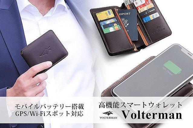【もうなくさない】SIMを挿せる超多機能財布「Volterman」モバイルバッテリー搭載のスマートウォレット。盗難時にはGPSで場所を特定し、内蔵カメラで犯人の顔を撮影できる。
