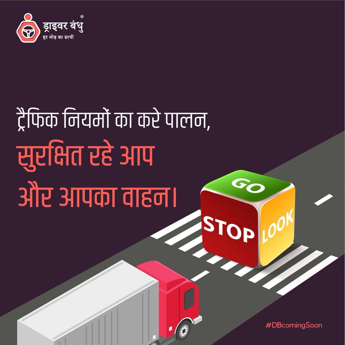 ट्रैफिक नियमों का करे पालन, सुरक्षित रहे आप और आपका वाहन।हमारी सुरक्षा के लिए ट्रैफिक नियम बनाए गए हैं। हम नियमों का पालन करके बहुत सारी दुर्घटनाओं को रोक सकते हैं।@Road_Safety_Ind @savelifeindia @gvk_roadsafety #DriverBandhu4Drivers#MotorVehiclesAct19 #ResponsibleDriving