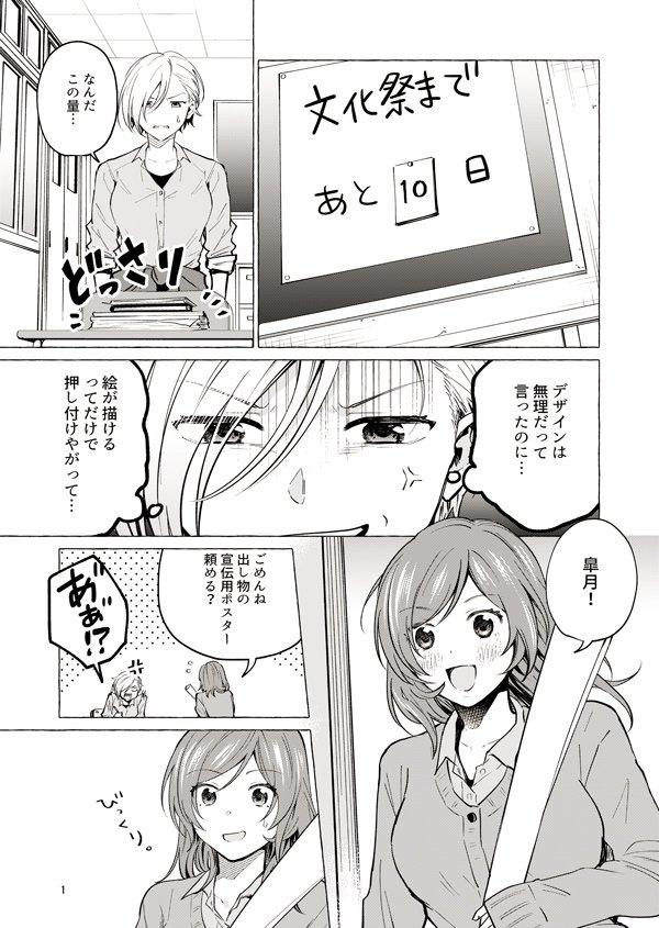 パパと巨乳JKとゲーム実況【13】#パパJK実況 #パパJK 1/2