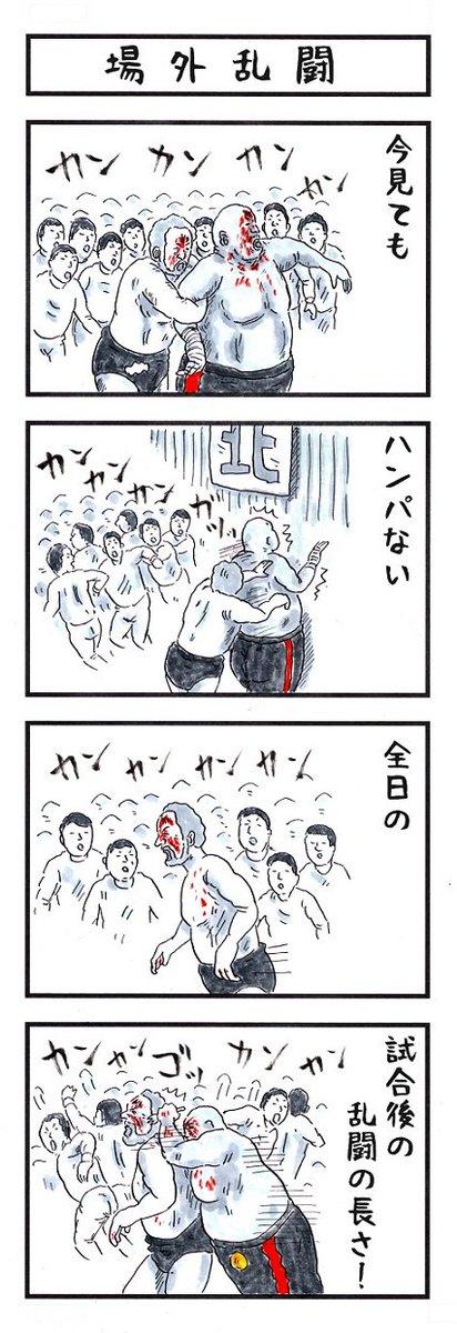 【旗揚げ記念日】あの頃の全日本プロレスが蘇る!『味のプロレス王道編・闘魂編』新紀元社より好評発売中♪#プロレス #味のプロレス #ajpw #njpw 【王道編】 【闘魂編】