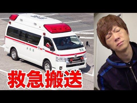 ★動画公開★セイキン、救急車で運ばれる。。。