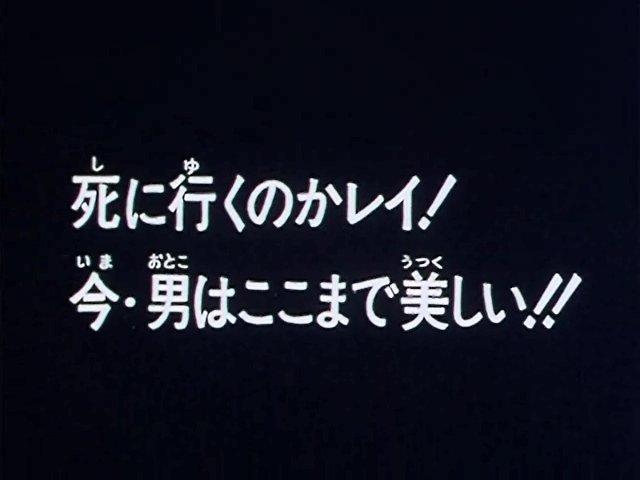 好きなアニメサブタイトル hashtag on Twitter