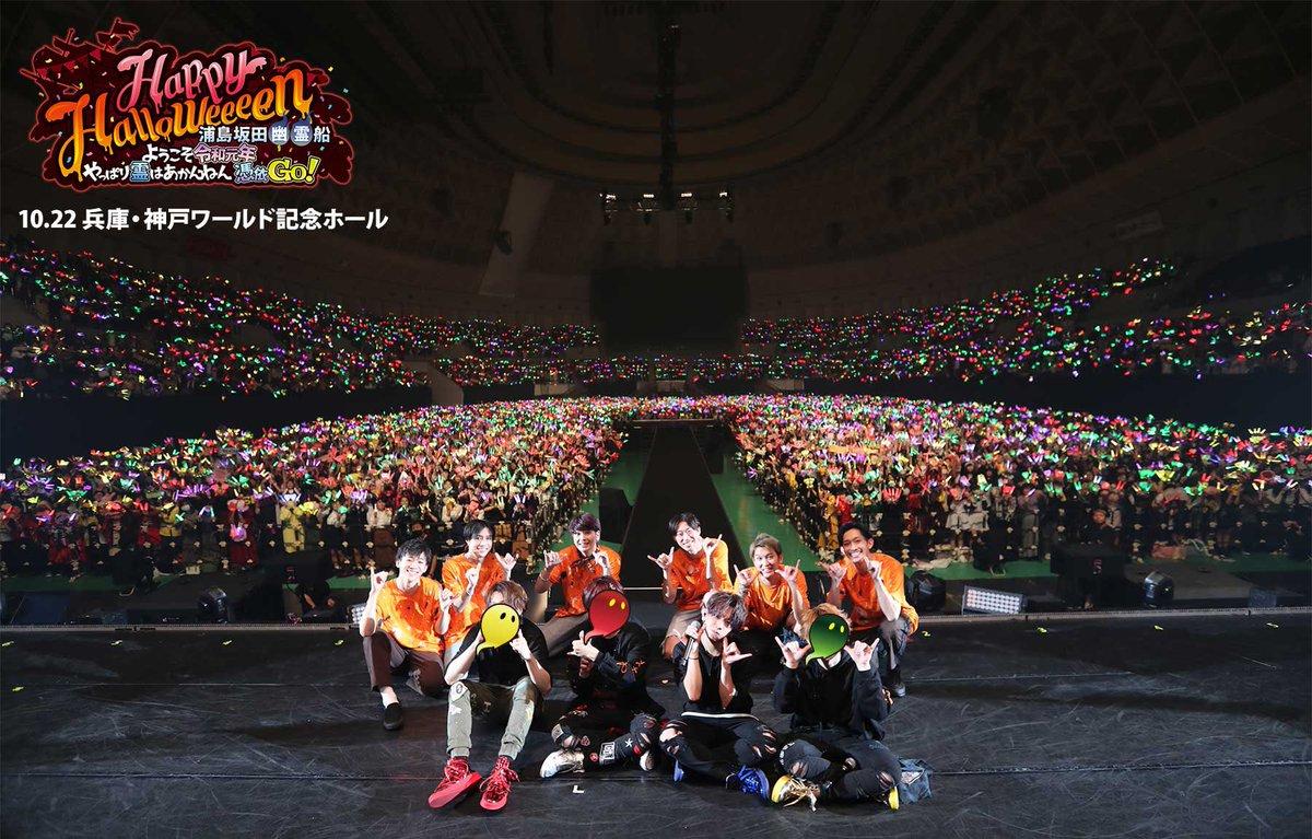 神戸ワールド記念ホール公演の写真です!#浦島坂田船ハロウィン2019