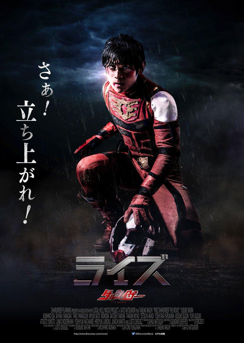 実はこのポスター、立ち上がる(ライズ)をテーマにしてますが、参考にしたのアイアンマン3です。日本の映画ポスターってめちゃくちゃ登場人物多いんですよね。それがダサイなんて言われちゃったりしてますが↓参照(面白いので)なので、シンプルを目指しました!
