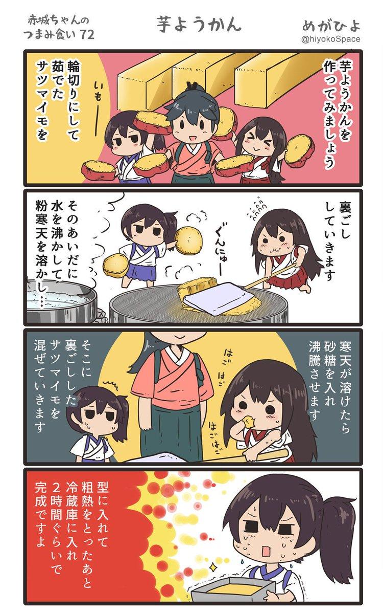 「赤城ちゃんのつまみ食い 72」 〜芋ようかん〜 一生懸命 はごはご してる