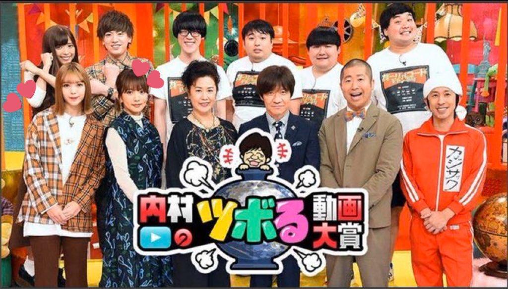 なんと!収録後テレビ東京さんからあの超巨大ハッピーターンを!!!頂きましたあああ\( ˙꒳˙ \三/ ˙꒳˙)/🎉嬉しい!優しい!嬉しい〜〜!!😚💕テレ東さんありがとうございます🙇🏻♂️🔥そして『内村のツボる動画大賞』観てくれたみんなもありがとう🥺❤️❤️ヴァンゆん日本のトレンド入りおめ🇯🇵