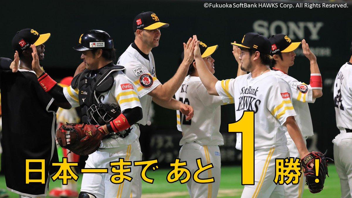 ホークスの3年連続日本一まで...🗻✨🌟🌟🌟🌟🌟🌟🌟🌟🌟🌟🌟🌟 あ🌟🌟🌟🌟 と🌟🌟🌟🌟 1🌟🌟🌟🌟 勝🌟🌟🌟🌟❗️🌟🌟🌟🌟🌟🌟🌟🌟🌟🌟🌟🌟ホークスが3連勝で一気に王手をかけました🤩👑明日決めて令和初の日本一を勝ち取りましょう💪✨#sbhawks #福岡ソフトバンクホークス #日本シリーズ