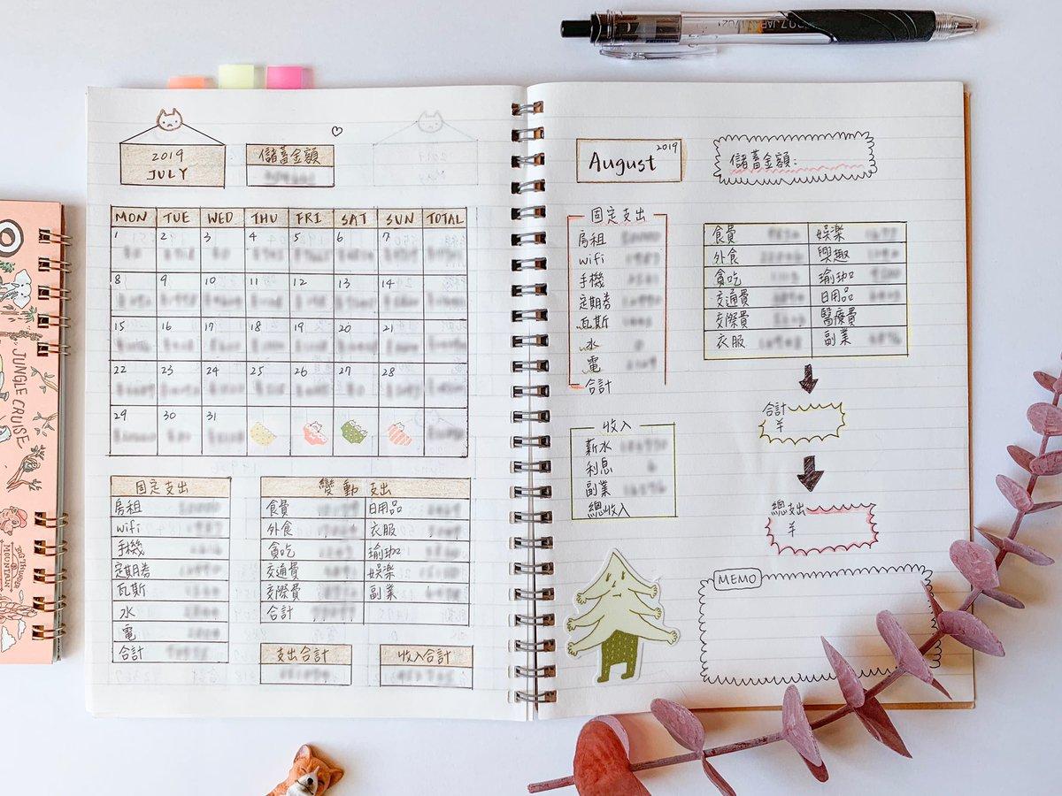 無料 家計 簿 フォーマット
