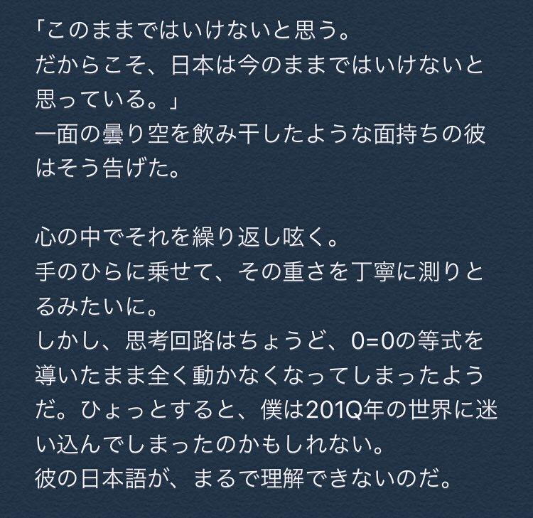小泉進次郎×村上春樹で対談したらこうなる