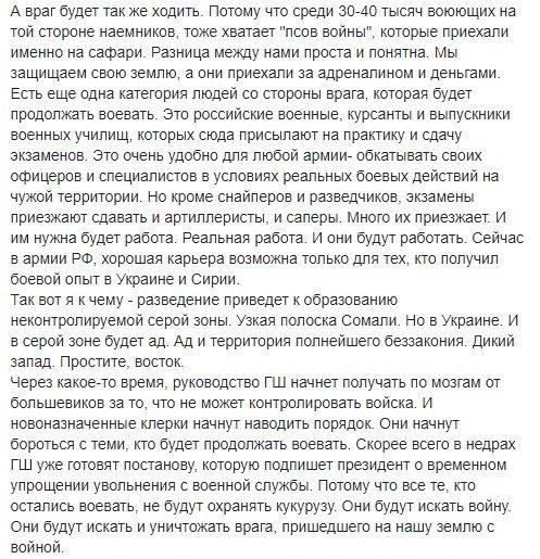 """Для ротации и усиления оккупационных войск на Донбасс с территории с РФ тайно перемещают подразделения спецназа и """"казачьих формирований"""", - разведка - Цензор.НЕТ 6539"""