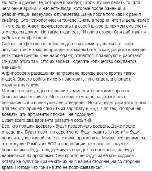 """Для ротации и усиления оккупационных войск на Донбасс с территории с РФ тайно перемещают подразделения спецназа и """"казачьих формирований"""", - разведка - Цензор.НЕТ 4537"""