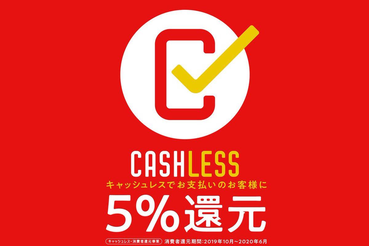 5%キャッシュレス消費者還元のご案内当店はキャッシュレス消費者還元対応を開始しました!対応のクレジットカードでお支払い頂くとご購入額の5%が還元されます。詳しくはこちら↓#キャッシュレス #消費者還元事業 #クレジット #還元 #キャッシュバック #ポイント