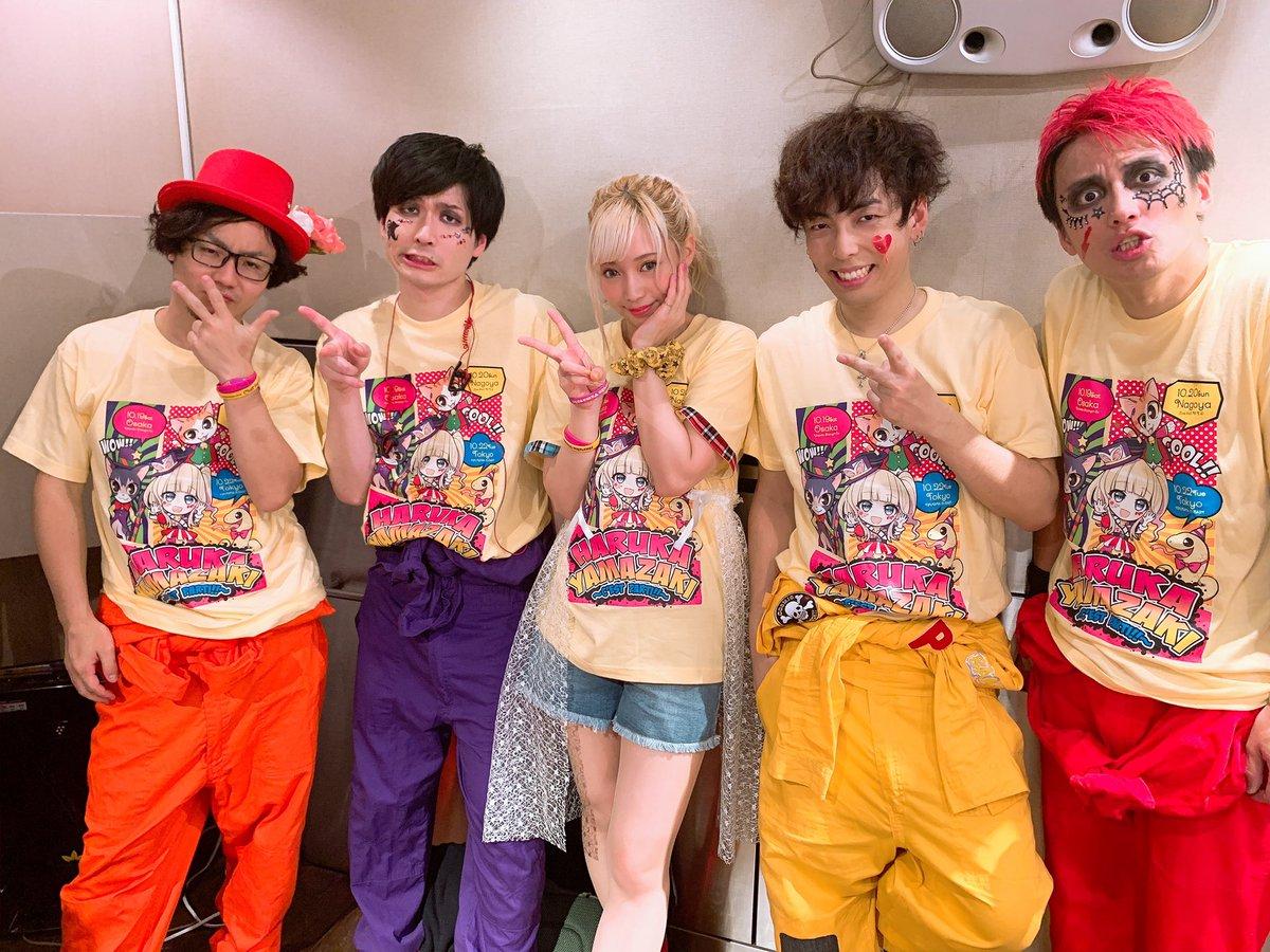 HARUKA YAMAZAKI LIVE TOUR 2019 ~C'est Parti!!~完走しました!!!!!ぴ組、ぴスタッフさん、◯ぴのみんなのお陰で、すーーーーーーんごく!まじほんまほんま楽しかったです!!!!たまらん楽しくて爆発したみたい🥴💗💗地方含むネタバレ感想解禁ーーー!!!! #セパルティ