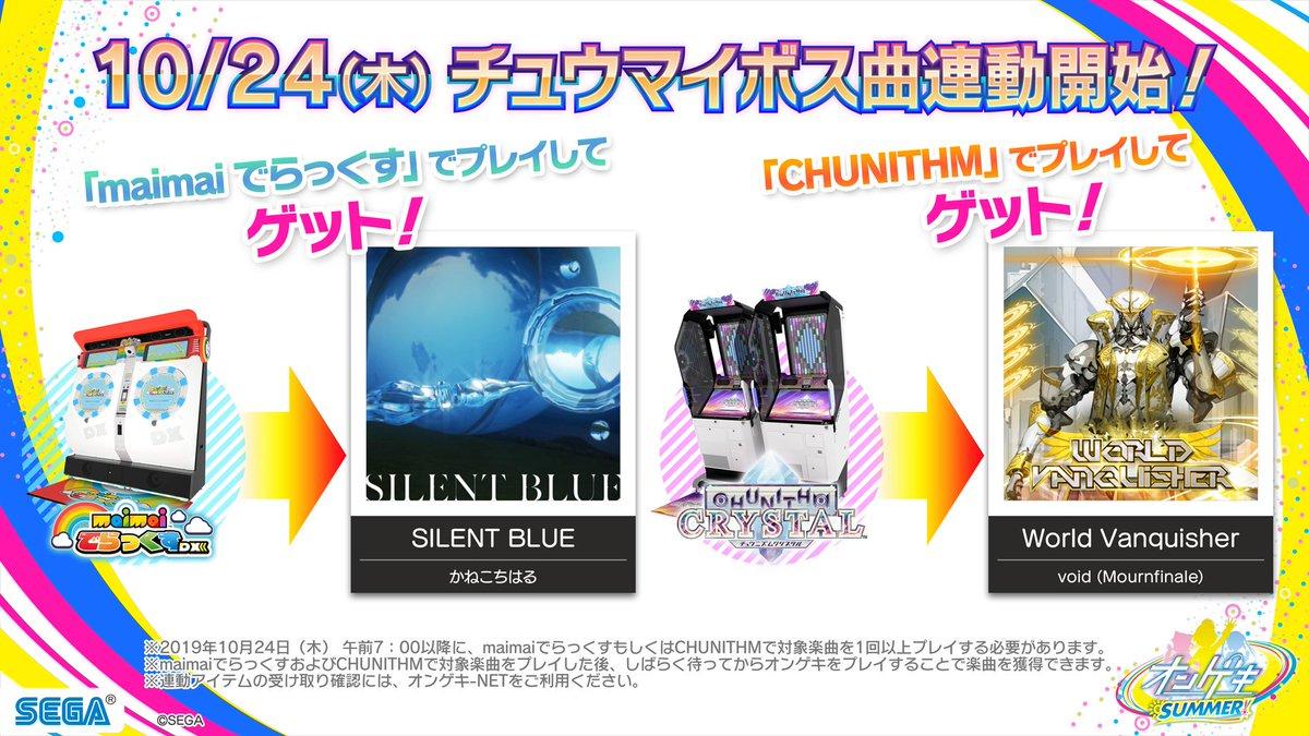 【10/24(木)ゲキ!チュウマイボス曲連動開始!】10/24(木)より、セガ音ゲー3機種同時に楽曲連動を開始!『maimai でらっくす』で「SILENT BLUE」を、『CHUNITHM』で「World Vanquisher」をプレイすると、オンゲキでも同じ楽曲が遊べるようになります!