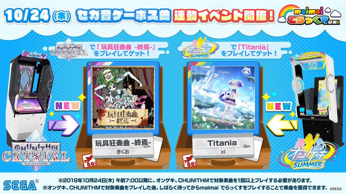 【セガ音ゲーボス曲連動!】10/24(木)より、セガ音ゲー3機種のボス曲連動イベントが開始!CHUNITHMで「玩具狂奏曲 -終焉-」、オンゲキで「Titania」を遊ぶことによって、「maimai でらっくす」でも同じ楽曲が遊べるようになります!詳しくはコチラをチェック!