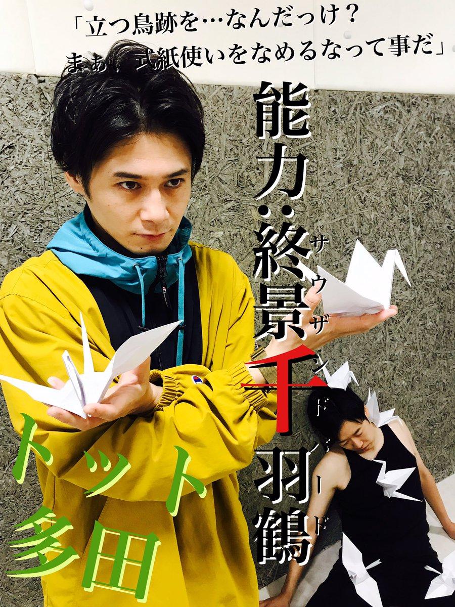 多田「立つ鳥跡を…なんだっけ?まぁ、式紙使いをなめるなって事だ」能力:終景千羽鶴(サウザンドバード)#今日の中二病