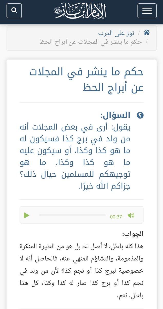 الإمام ابن باز On Twitter حكم ما ينشر في المجلات عن أبراج الحظ الإمام ابن باز رحمه الله Https T Co 2xftlznqdt